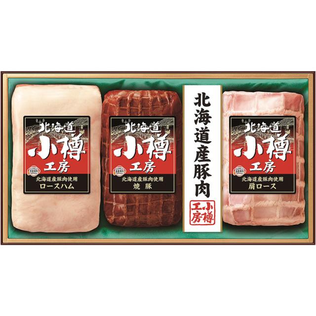 伊藤ハム 小樽工房ギフト(ブロック) 【164】