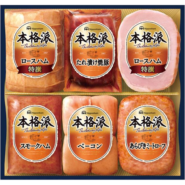 日本ハム 本格派ギフト 【189】