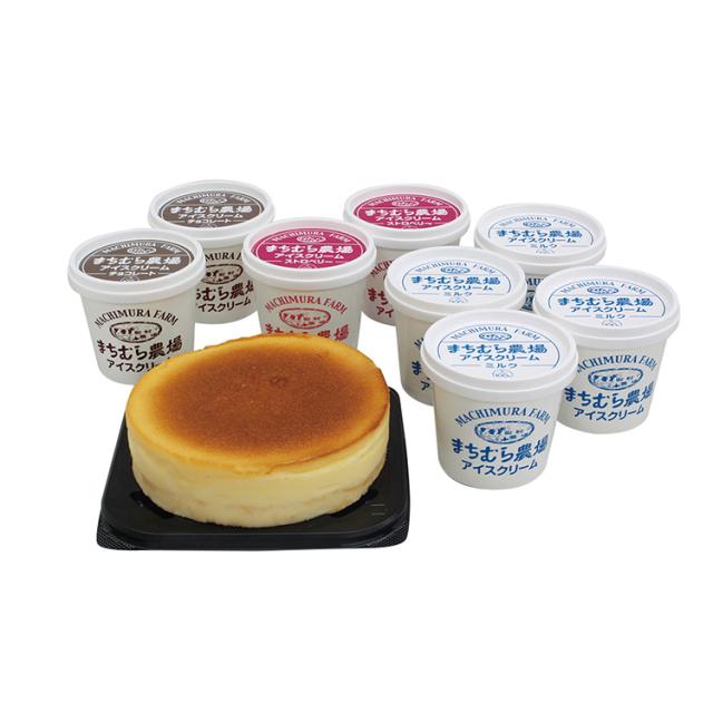 まちむら農場 ベイクドチーズケーキとアイスのセット 【190】