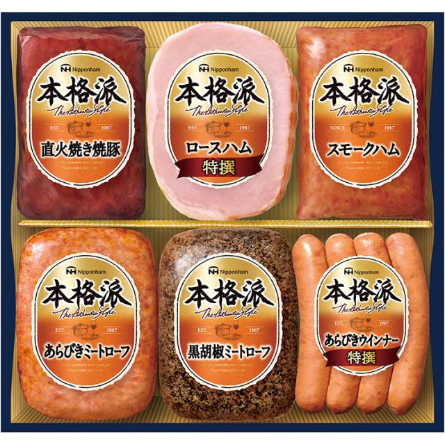 日本ハム 本格派ギフト 【192】