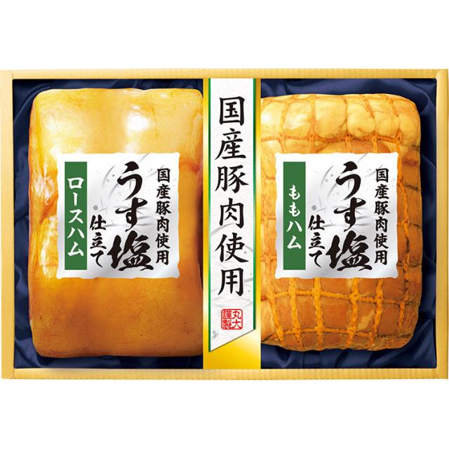 丸大食品 うす塩仕立てハムギフト(国産原料使用) 【195】