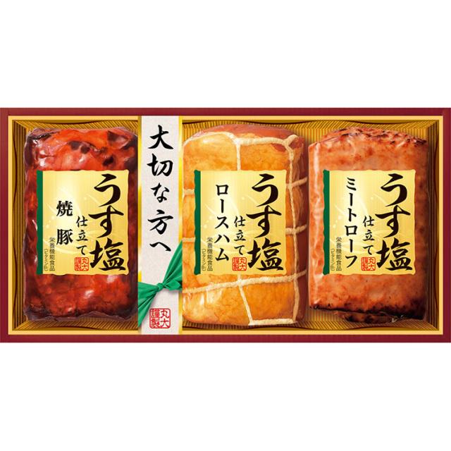 丸大食品 うす塩仕立てハムギフト 【197】