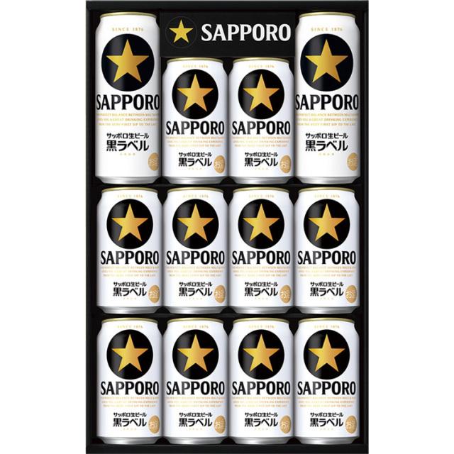 サッポロ 黒ラベルセット 【304】