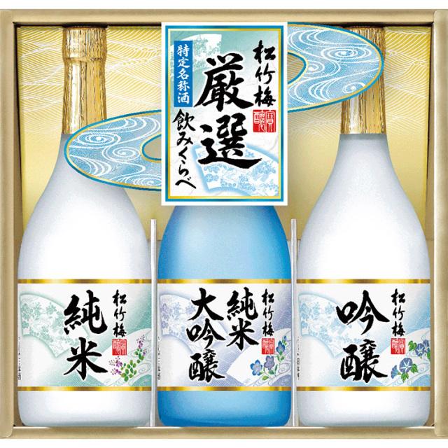 宝酒造 松竹梅 厳選飲みくらべセット 【323】