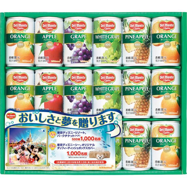 デルモンテ 100%果汁飲料ギフト 【345】
