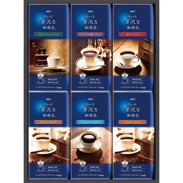AGF ちょっと贅沢な珈琲店 ドリップコーヒーギフト 【366】