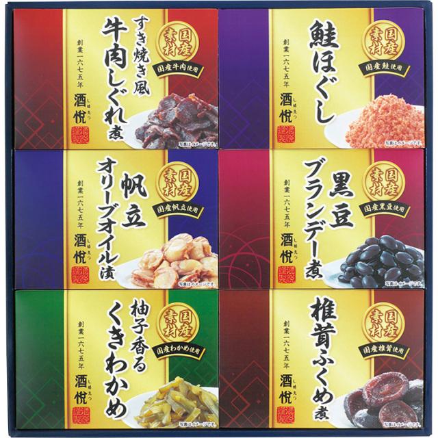 酒悦 国産素材佃煮・惣菜詰合せ 【458】