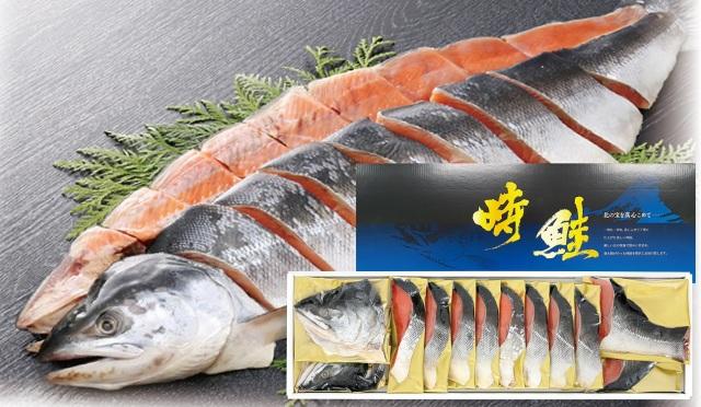 原料原産地名:ロシア 塩時鮭姿切身 1尾 約2kg(個包装) 【101】