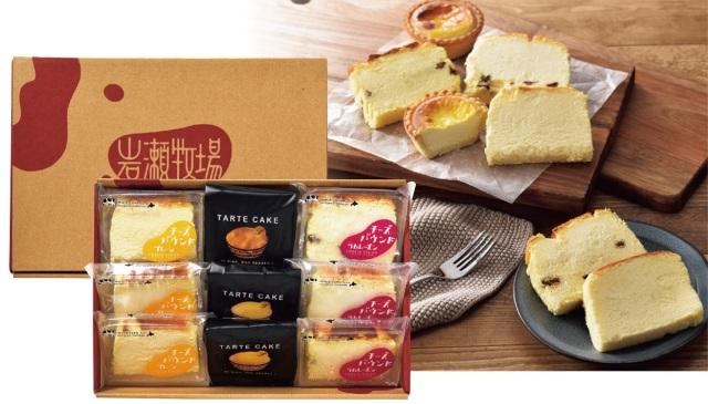 岩瀬牧場 食べきりチーズスイーツセット 【275】