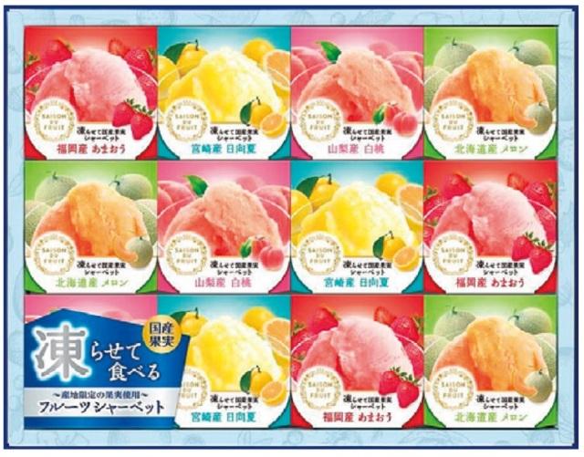 セゾンデュフリュイ 凍らせて国産果実シャーベット 【392】