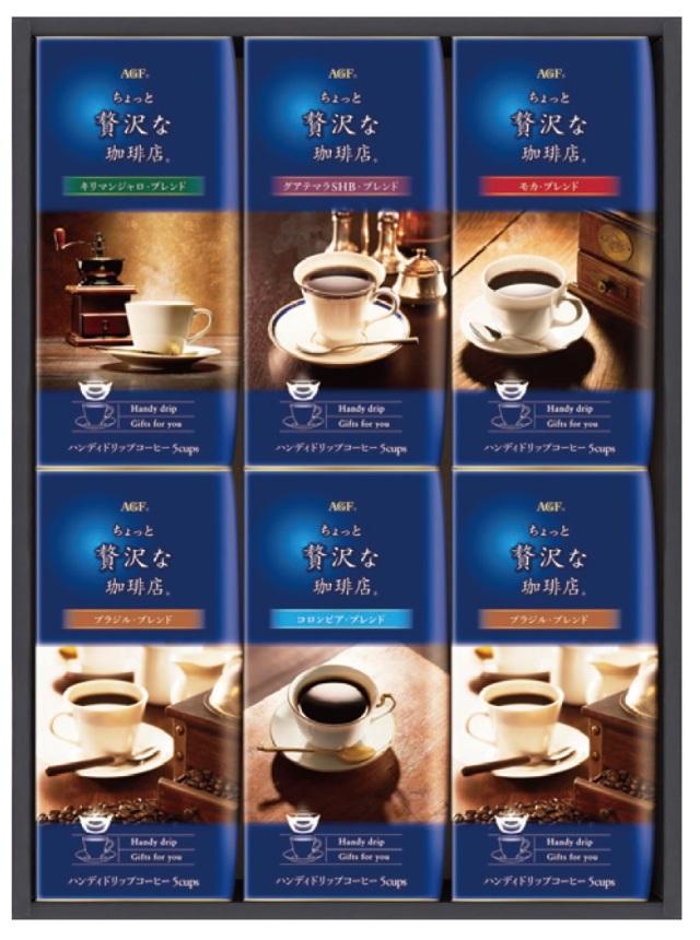 AGF ちょっと贅沢な珈琲店 ドリップコーヒーギフト 【401】
