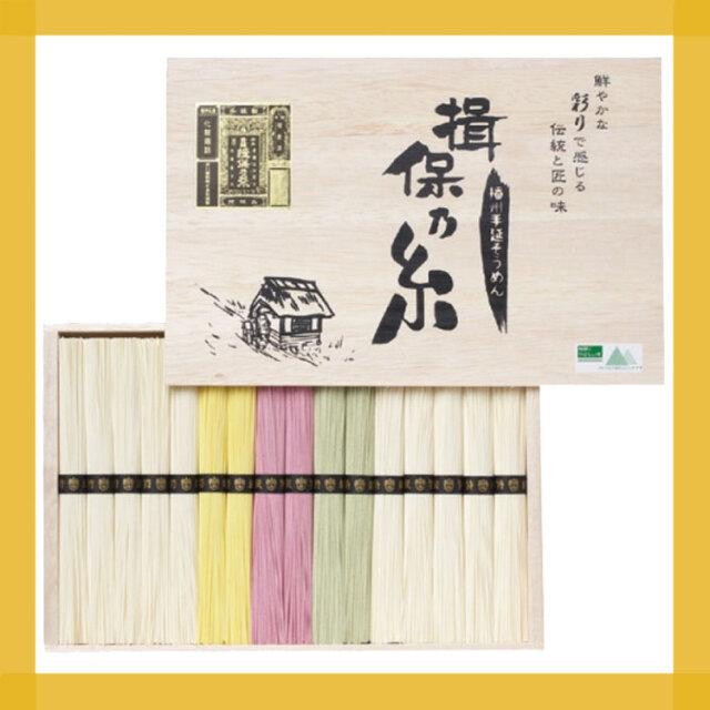 揖保乃糸 手延そうめん 特級品 色麺入り 【423】
