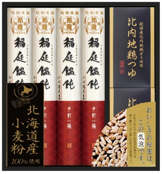 稲庭うどん小川 北海道産小麦粉100%使用稲庭うどん・比内地鶏つゆギフト 【430】