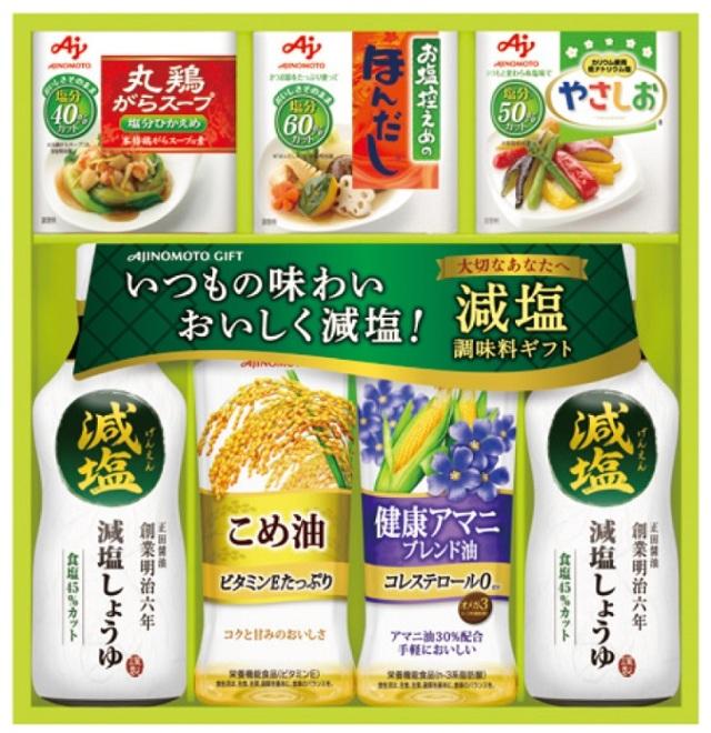 味の素 減塩調味料ギフト 【462】