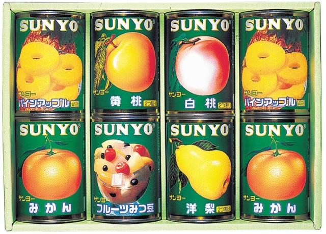サンヨー フルーツセット 【494】