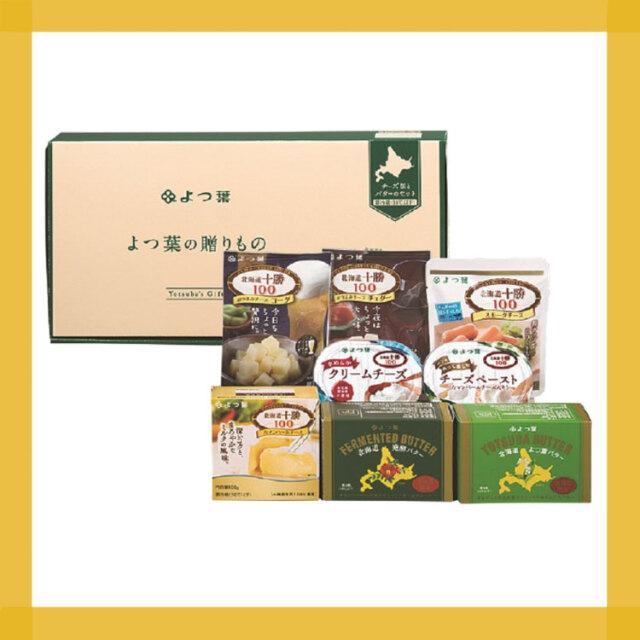 よつ葉乳業 よつ葉の贈り物チーズ類とバターのセット 【501】