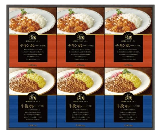 帝国ホテルキッチン カレーセット 【503】