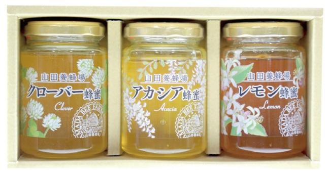 山田養蜂場 世界の蜂蜜3本セット 【509】