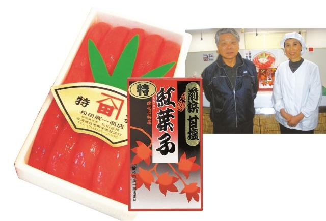 カネヤマタ松田廣一商店 原料原産地名:虎杖浜 松田さんのたらこ 約300g入 【D9926】