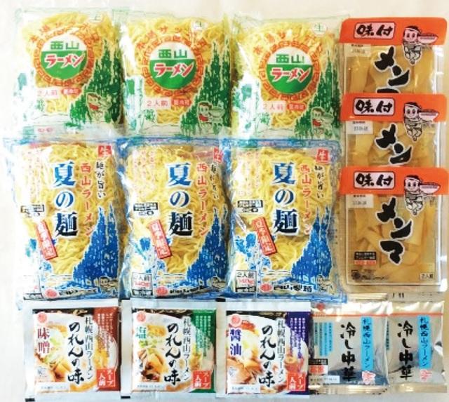 西山 夏の味極み 12食セット 【I9910】