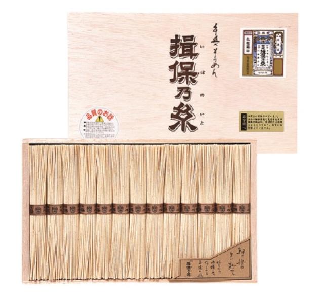 揖保乃糸 素麺金胡麻 ●13束 【K9929】
