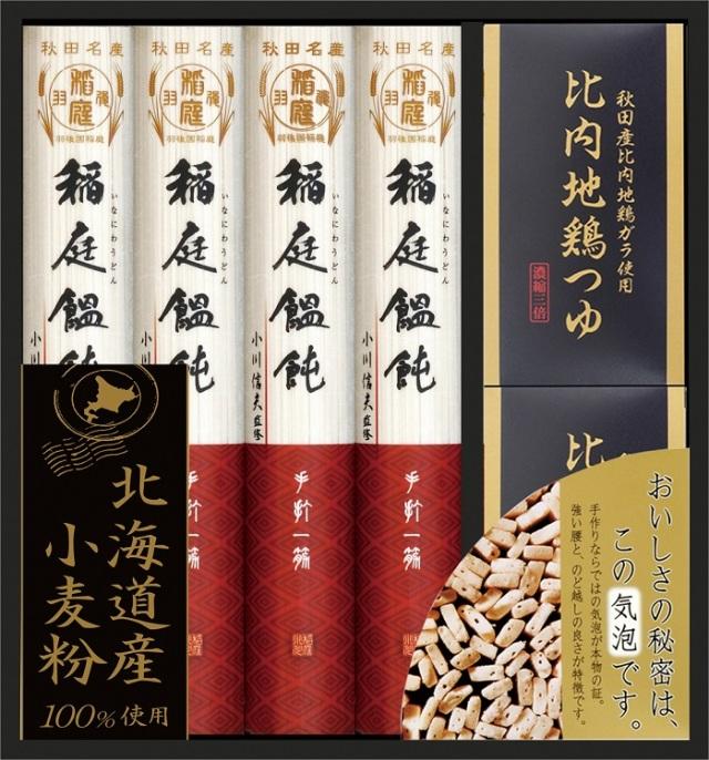 北海道産小麦粉100%使用 稲庭うどん・比内地鶏つゆギフト 【K9936】