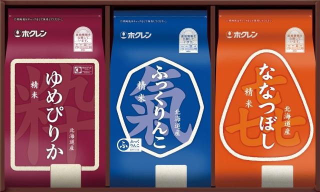 ホクレン 北海道米プレミアムギフト 【N9902】