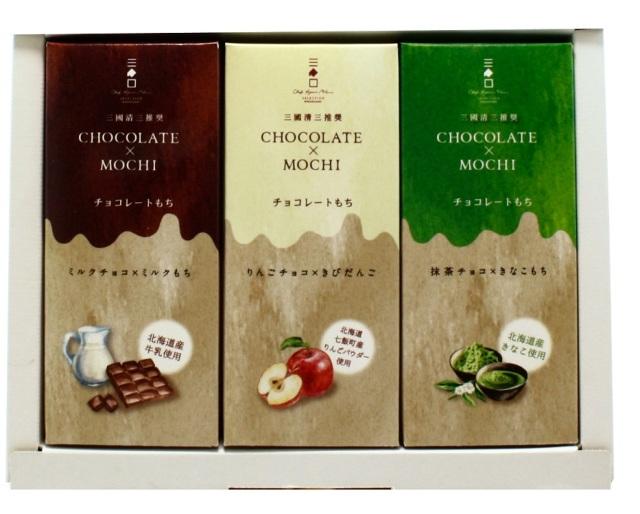 チョコレートもち3種ギフト 【21-100905】