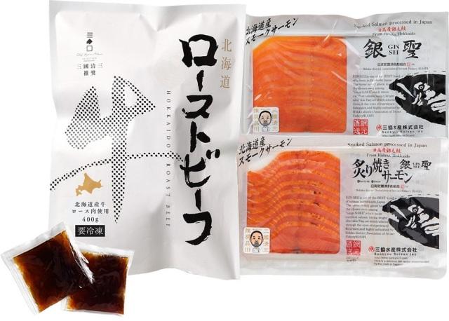 三國推奨 北海道産牛ローストビーフ&漁吉丸の銀聖サーモンセット 【901219】