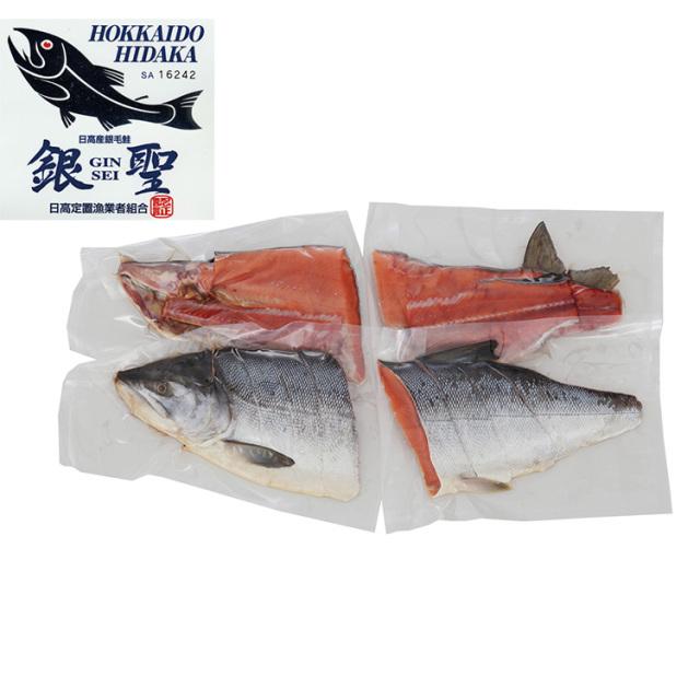 三協水産 原料原産地名:日高 銀聖新巻鮭 姿切身 【007】