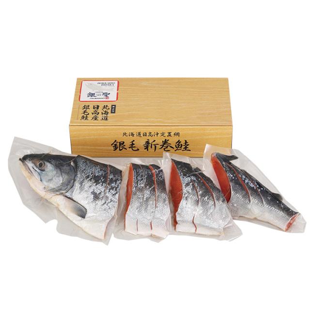 三協水産 原料原産地名:日高 銀聖新巻鮭姿切身 【008】