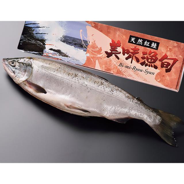 【早期割引】原料原産地名:ロシア 天然甘口紅鮭 【018】