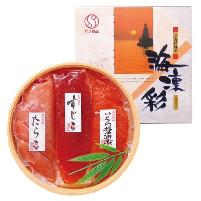 【早期割引】サン食品 海凛彩(魚卵セット) 【036】
