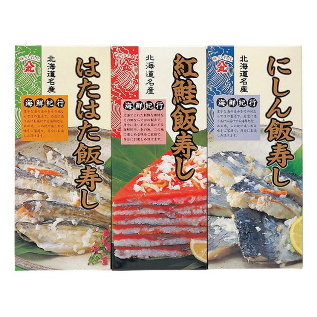 八丸堀内水産食品 味の百撰 飯寿し3品詰合せ 【094】