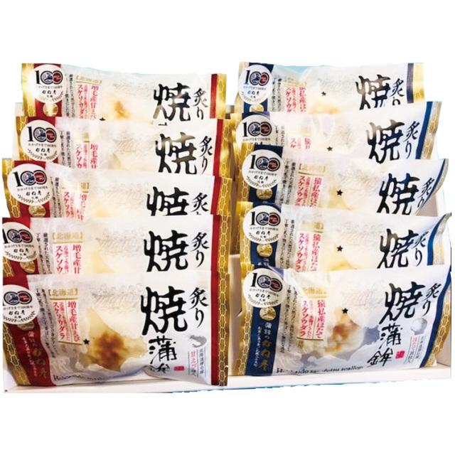 かね彦 北海道炙り焼蒲鉾セット 【131】