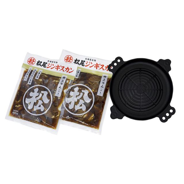 松尾ジンギスカン 特上ラム・銘々鍋セット【153】