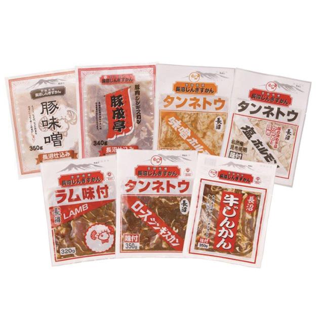 長沼じんぎすかん ジンギスカン・焼肉セット【155】