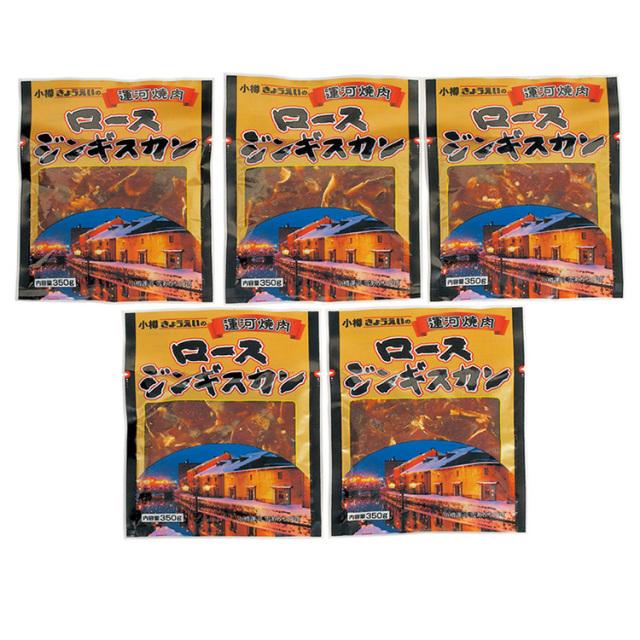 共栄食肉 小樽運河焼肉ロースジンギスカンギフト【158】