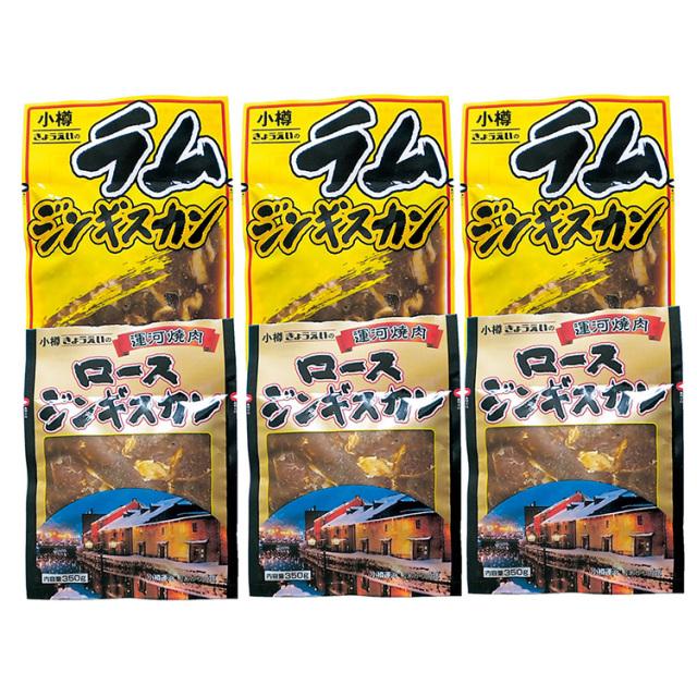 共栄食肉 味付ジンギスカンセット【159】