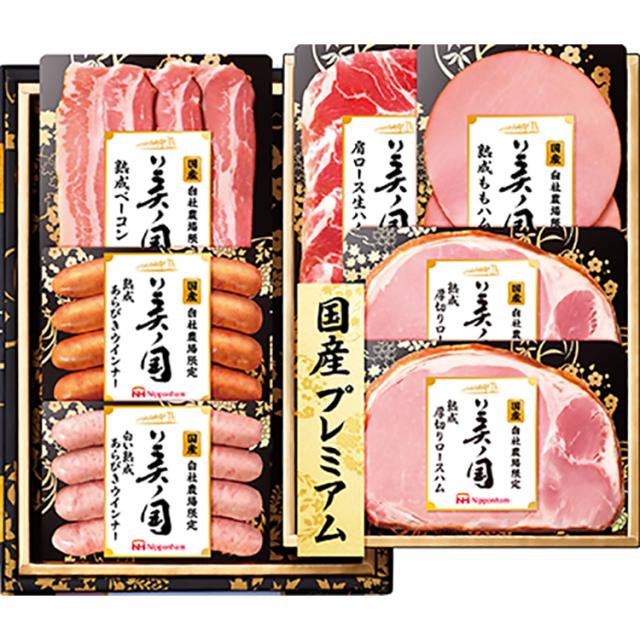 日本ハム 国産プレミアム美ノ国ギフト【164】