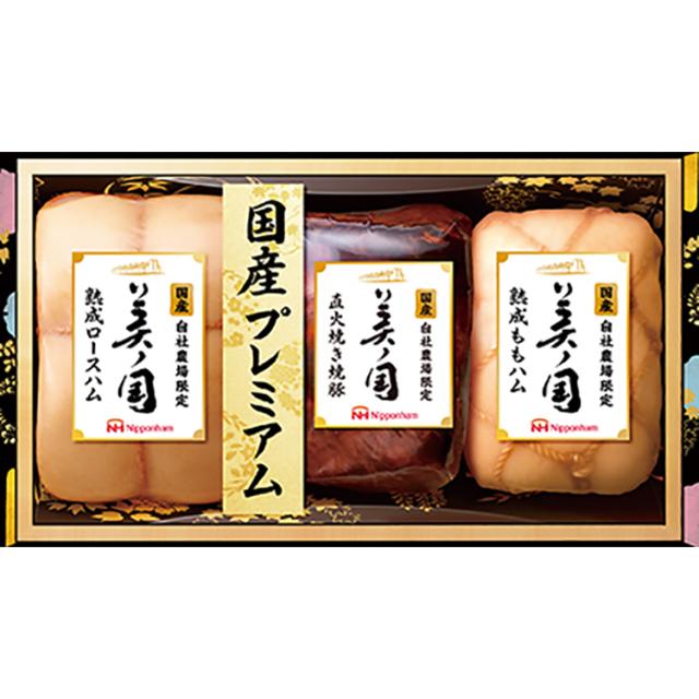 日本ハム 国産プレミアム美ノ国ギフト【165】
