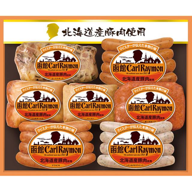 函館カール・レイモン 北海道産豚肉使用バラエティギフト 【172】