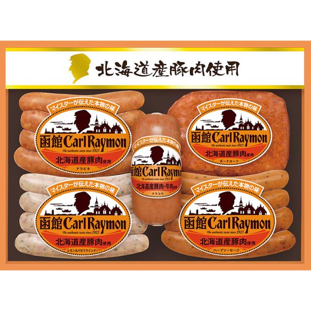 函館カール・レイモン 北海道産豚肉使用バラエティギフト 【173】