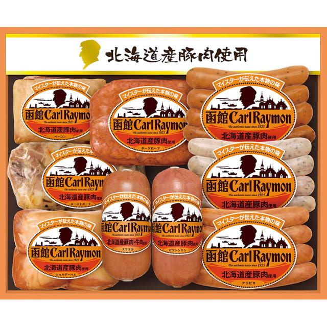 函館カール・レイモン 北海道産豚肉使用バラエティギフト 【174】