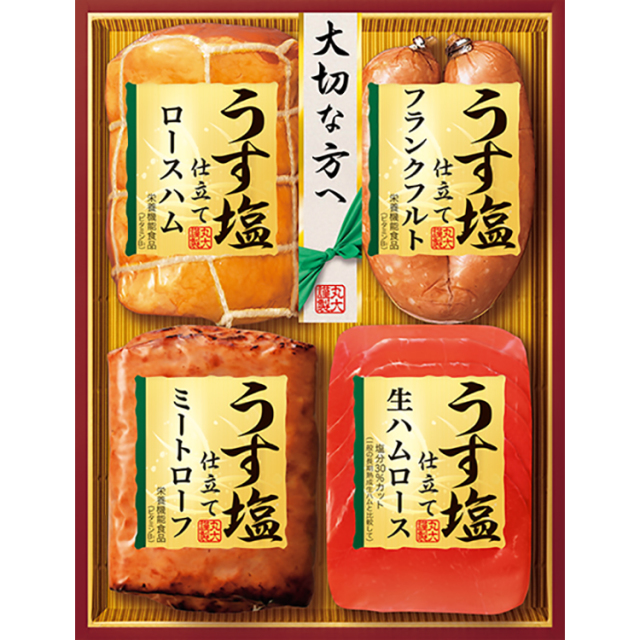 丸大食品 うす塩仕立てハムギフト【177】