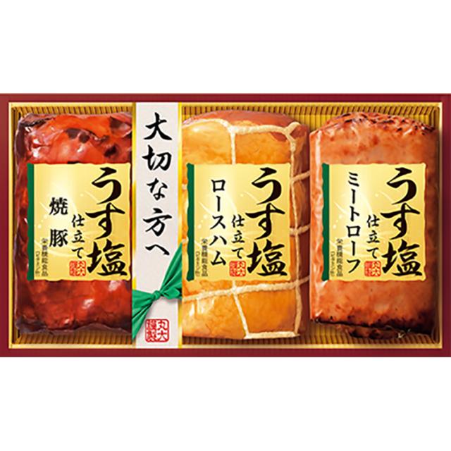 丸大食品 うす塩仕立てハムギフト【178】
