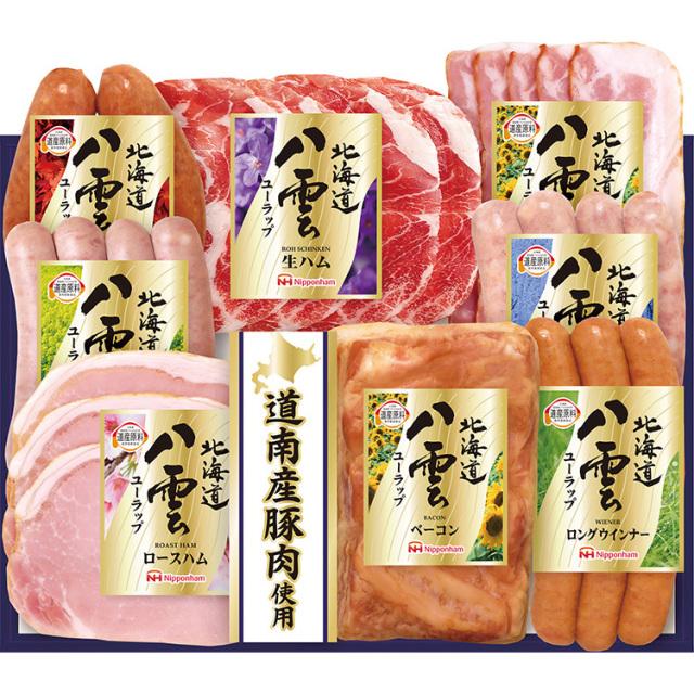 日本ハム 八雲ユーラップギフト 【179】