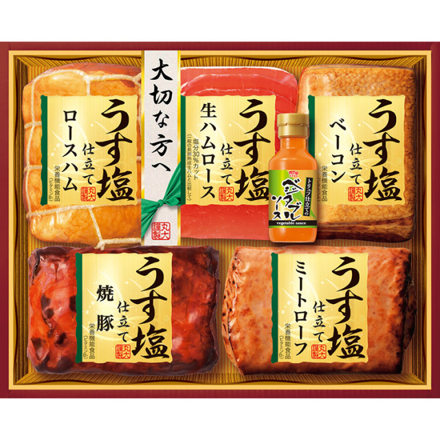 丸大食品 うす塩仕立てハムギフト 【191】