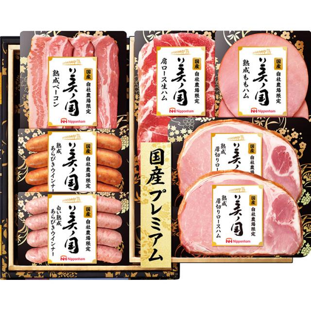 日本ハム 国産プレミアム 美ノ国ギフト 【195】