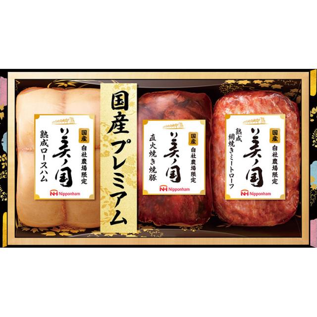 日本ハム 国産プレミアム 美ノ国ギフト 【198】